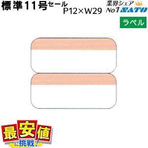 SATOCラベル 百貨店標準11号 12×29 セール 20,000枚/1箱|nishisato