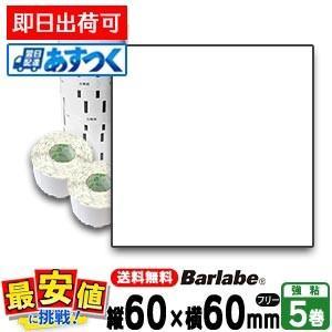 SATO/バーラベラベル P60×60 白無地一般サーマル紙フリー/5巻 あすつく|nishisato