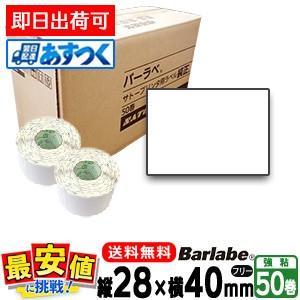 サトー/バーラベラベル P28×40白無地一般サーマル紙  50巻/1箱 即日 あすつく nishisato
