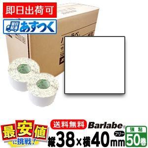 SATO/バーラベラベル P38×40 白無地一般サーマル紙 即日  50巻/1箱 あすつく nishisato