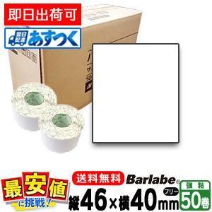 サトー/バーラベラベル P46×40 白無地一般サーマル紙  50巻/1箱 即日 あすつく|nishisato