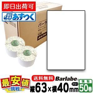 サトー/バーラベラベル 63×40 白無地一般サーマル紙  50巻/1箱  即日 あすつく|nishisato