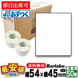 サトー/バーラベラベルP54×45白無地一般サーマル紙 50巻/1箱 即日 あすつく|nishisato