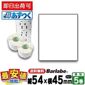 サトープリンタラベル  SATO/バーラベラベル P54×45 白無地一般サーマル紙フリー/5巻 あすつく|nishisato