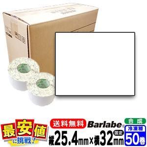 バーラベラベル/白無地 合成サーマル紙 冷凍糊 25.4×32 /納期:要ご確認  50巻/1ケース|nishisato