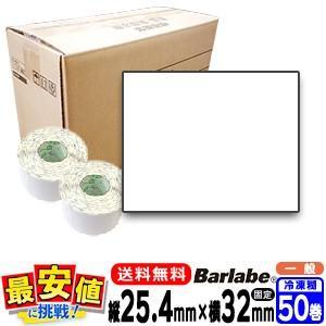 バーラベラベル/白無地 一般サーマル紙/冷凍糊 P25.4×32 /納期:要ご確認  50巻/1ケース|nishisato