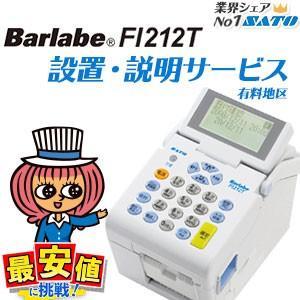 Barlabe 設置・説明サービス|nishisato