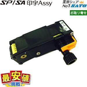 ハンドラベラー SP/SA兼用 部品 印字Assy