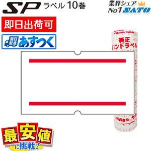 ハンドラベラー用ラベル SATO/SP 赤2本線/10巻入 強粘 赤二本線 あすつく 219999042-10r|nishisato