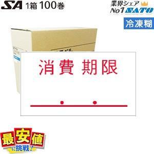 SATOラベルシール SA用消費期限 冷凍のり100巻/1ケース サトー【送料無料】受注生産品|nishisato