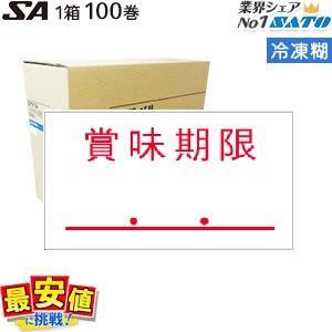 SATOラベルシール SA用賞味期限 冷凍のり100巻/1ケース サトー【送料無料】受注生産品|nishisato
