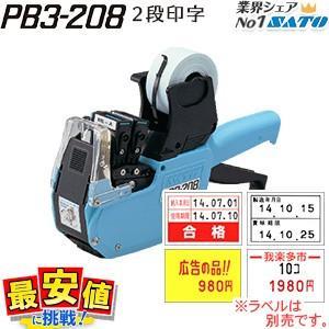ハンドラベラー本体 PB3−208 (2段型)サトーラベラー   A・B・C・D・E・F・G・H・I・Lタイプ|nishisato