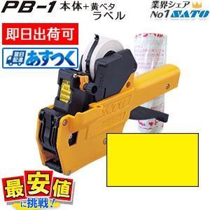 ハンドラベラーSATO  PB-1+黄ベタラベル10巻セツト あすつく くらしの応援クーポンで【先着★8%OFF】|nishisato