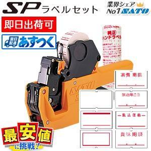ハンドラベラー SATO (サトー) SP本体 + 標準ラベル 10巻 即日出荷セット あすつく
