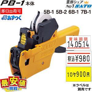 サトー ハンドラベラー PB-1 本体 5B-1 5B-2 6B-1 7B-1  SATO あすつく・即日可 |nishisato