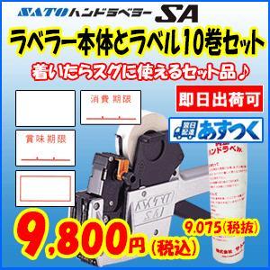 サトーハンドラベラーSATO SAとラベル10巻の即日出荷セット あすつく|nishisato