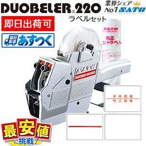 ハンドラベラー/デュオベラー220とラベル10巻の即日出荷セット /SATO あすつく|nishisato