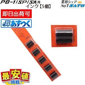 一段型 インクローラー サトー ハンドラベラー PB-1 / SP / SA 兼用 5個 1シート 赤 黒  即日 あすつく|nishisato