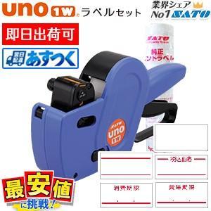 ハンドラベラー UNO 1w(サトーウノ)+ラベル10巻セット satoハンドラベル 即日 あすつく|nishisato