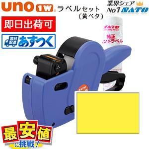 サトーハンドラベラー UNO 1w(サトーウノ)+黄ベタラベル10巻セット sato 即日 一部あすつく|nishisato