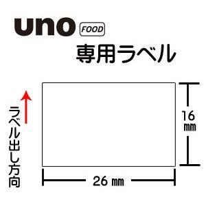 サトーハンドラベラー本体 SATO uno FOOD /ウノ フード|nishisato|03