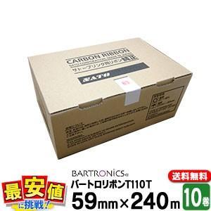 バートロリボン T110T(旧:T110S) 59×240/幅59mm×240m 黒/送料無料 新商品コードWB1034963 nishisato