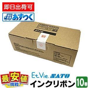 バーコードプリンタ エヴィ専用インクリボン T110T nishisato