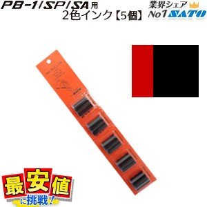 SATO一段型インクローラー2色/サトーハンドラベラー PB-1.SP.SA兼用5個/1シート nishisato