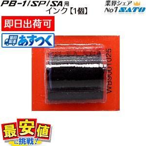 ハンドラベラー用インクローラー サトー一段型/PB-1.SP.SA.用/1個/即日 あすつく|nishisato