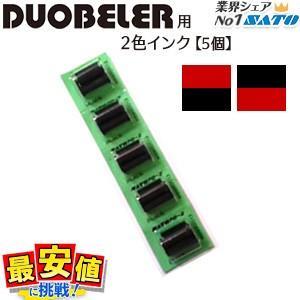 SATO サトー ハンドラベラー 2段型用 インキローラー 2色 / DUOBELER220 216 / PB220 216 5個|nishisato