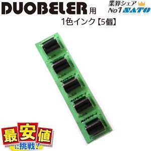 SATO インクローラー / 2段型 1色 インク / DUOBELER216 220 PB216 220 / 5個 1シート あすつく|nishisato