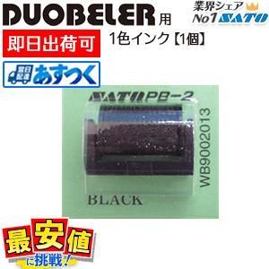ハンドラベラー用 インクローラー 黒 2段型用 1色 SATO DUOBELER216 220 PB216 PB220 1個 あすつく|nishisato