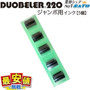 SATO サトーハンドラベラー PB220.DUOBELER220ジャンボ印字用 インキローラー5個 |nishisato