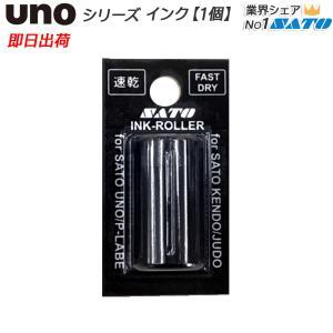 SATO UNO/ウノ用インキローラー黒/1W.2W兼用/1個売り サトー あすつく|nishisato