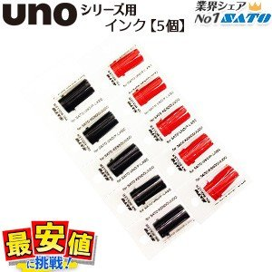 SATO UNO/ウノ用インク/1W.2W兼用 5個/1シート サトー 一部あすつく|nishisato