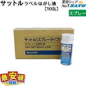 サットル10缶 ラベルはがし /スプレータイプ/180ml×10缶/2ケース|nishisato