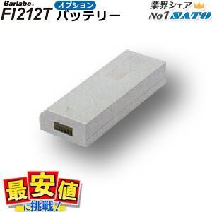 バーラベFi212T用バッテリユニット nishisato