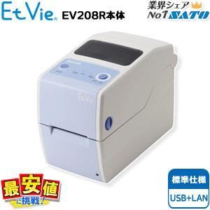 サトーバーコードプリンタ Et vie/エヴィ/EV208R 標準/USB+LAN|nishisato