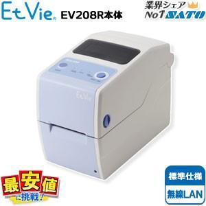 サトーバーコードプリンタ Et vie/エヴィ/EV208R 標準/無線LAN|nishisato