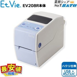 サトーバーコードプリンタ Et vie/エヴィ/EV208R 剥離仕様/USB+RS232C|nishisato