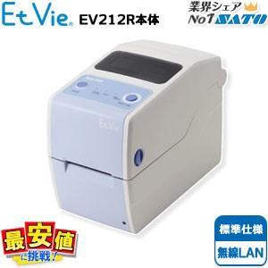 サトー Et vie/エヴィ/EV212R 標準/無線LAN|nishisato