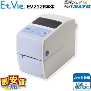サトー Et vie/エヴィ/EV212R カッタ仕様/USB+RS232C|nishisato