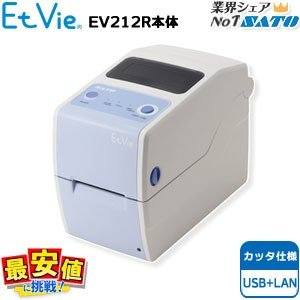 サトー Et vie/エヴィ/EV212R カッタ仕様/USB+LAN|nishisato