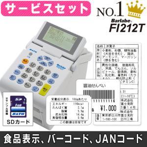 サトーラベルプリンター設置説明サービス無料!!バーラベ Barlabe FI212T 標準仕様(USBモデル)SDカード付|nishisato
