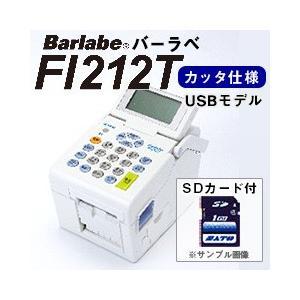 今なら、フォーマット作成(通常5,000円)無料!サトー ラベルプリンター バーラベ Barlabe FI212T カッタ仕様 ( USBモデル ) SDカード付|nishisato