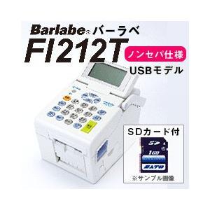 サトー ラベルプリンター 設置説明サービス 無料!! バーラベ Barlabe FI212T ノンセパ仕様  ( USBモデル ) SDカード付|nishisato