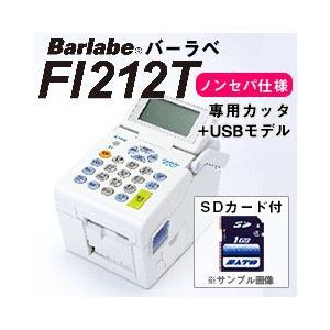 サトー ラベルプリンター 設置説明サービス 無料!! バーラベ Barlabe FI212T ノンセパ仕様 ( 専用カッタ+USB ) SDカード付|nishisato