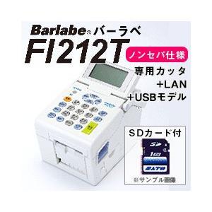 サトー ラベルプリンター 設置説明サービス 無料!! バーラベ Barlabe FI212T ノンセパ仕様 ( 専用カッタ+USB+LAN  ) SDカード付|nishisato