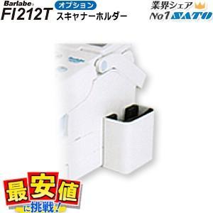 バーラベFI212T用バーコードスキャナホルダー nishisato