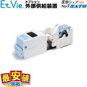 UW200EF 外部供給装置 EV2/FI2用|nishisato